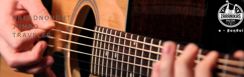 Επιλέγοντας Ακουστική Κιθάρα