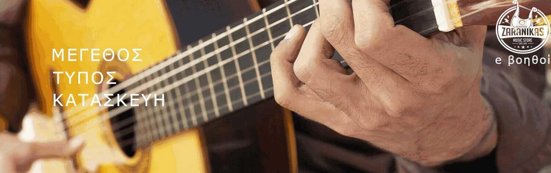 Επιλέγοντας Κλασική Κιθάρα