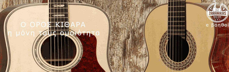 Τι διαφορά έχει μια Κλασική από μια Ακουστική Κιθάρα;