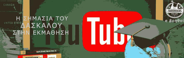 Μαθήματα ή αυτοδίδακτος; Το YouTube είναι λύση;